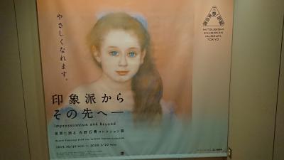 東京美術館巡り 2019.12.22