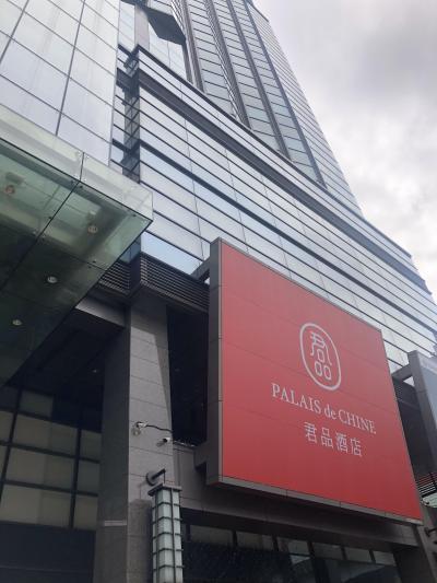 201912 台湾一人旅 三泊四日〈ピーチ航空〉頤宮〈ル・パレ〉で3日連続飯①