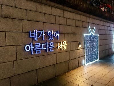 韓国ひとり旅 (6)~ ソウルクリスマスフェスティバル