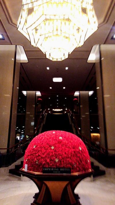 日本銀行見学と帝国ホテル贅沢ランチブュッフェ