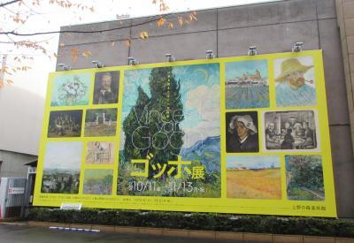 2019年12月 上野の森美術館でゴッホ展を見ました。紅葉の公園散歩