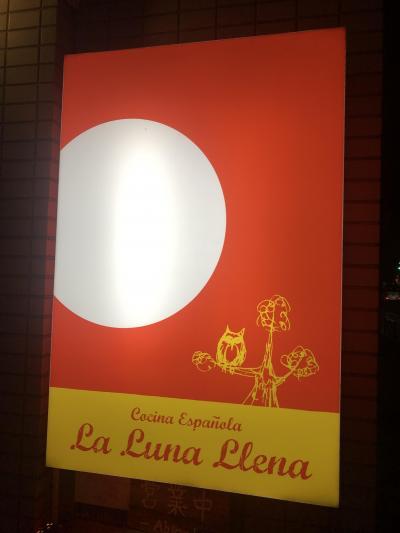 松陰神社前発のスペイン料理店「ラ・ルナ・ジェナ」~食べログの点数よりも断然美味しいと感じる本格的スペイン料理が食べられる隠れ家的なお店~