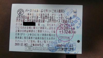 「バースデイきっぷ」で行く四国満喫の旅2019・12(パート1・1日目)