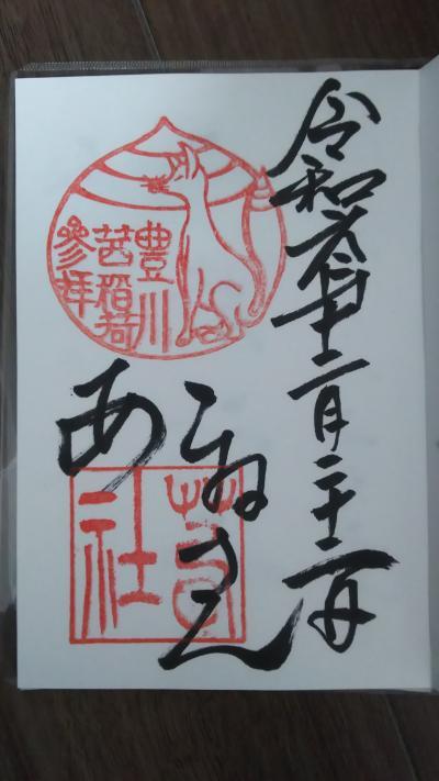 伊勢神宮外宮の近く、豊川茜稲荷神社(あこねさん)の御朱印