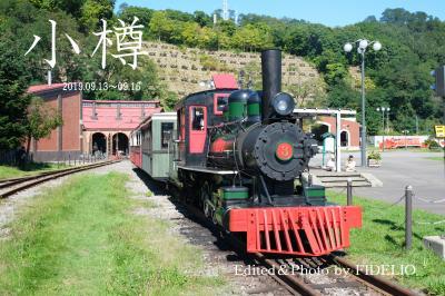 2019夏 北海道・道央と道南をめぐる旅   〈第1幕〉【1日目:小樽・札幌編】