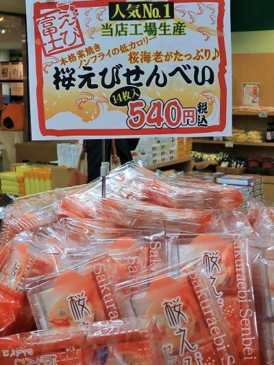 伊豆フルーツパーク(三島) & 沼津物産センター 味工房 買物/休憩 ☆トロあじ-お勧め!