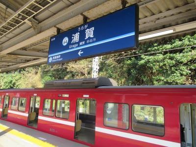 京急本線の終着駅・浦賀駅へ