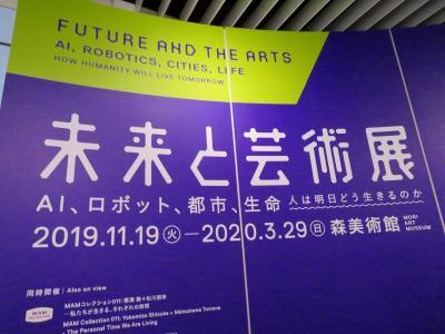 2019 森美術館で開催の『未来と芸術展』をついで (^▽^;) に見た