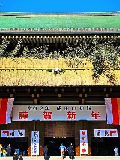 成田山-1 大本堂あたり 総門-仁王門を通り ☆大しめ縄飾り-初詣-準備整う 御朱印も
