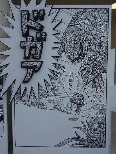 またまた!藤子・F・不二雄ミュージアムへ行ってきました・2