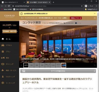 年末年始はコンラッド東京に宿泊しますよ