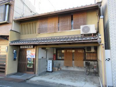2019京都の紅葉⑬ 京都駅近「砺波詰所」に片泊まりする