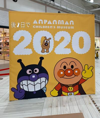2019年12月30日 アンパンマン大好き4歳男の子☆誕生日当日☆横浜アンパンマンこどもミュージアム