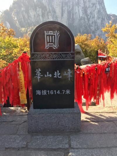 北京・西安の旅  ⑩