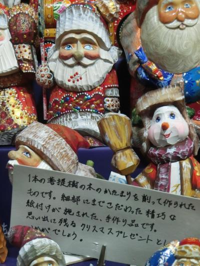 2019 クリスマスマーケットへ行って来ました。ドイツまで ? ?  いえいえ大阪梅田です