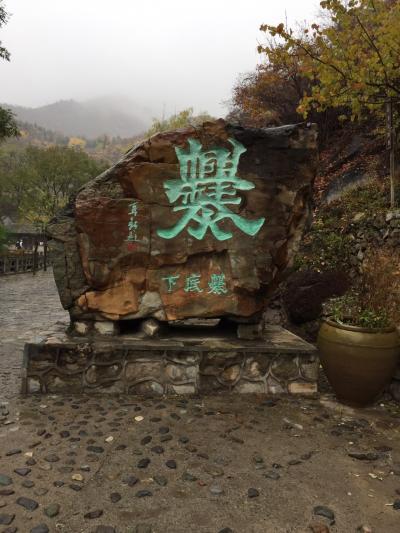 北京・西安の旅  12