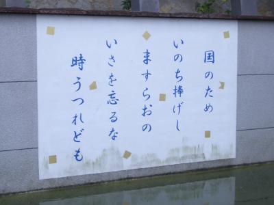 【京都霊山護國神社】