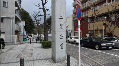 【横須賀市三笠公園】