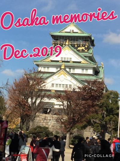 ぶらっと大阪一人旅と披露宴参加後カナダに帰りました2019年12月