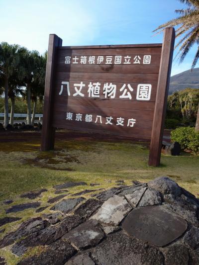 2019.12  家族で八丈島旅行 八丈植物公園に行ってみた。