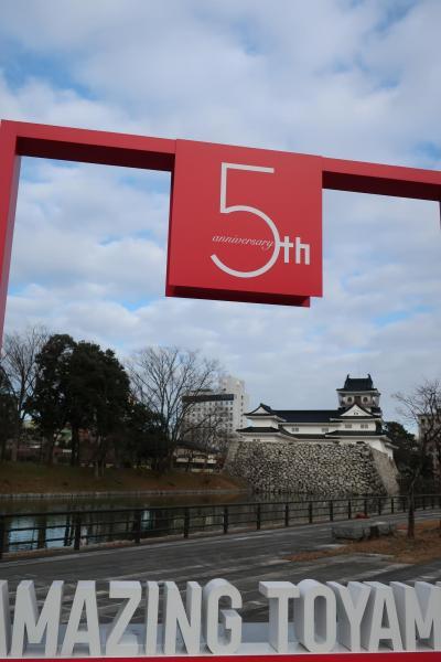 富山市内をくるくると。薬膳ランチ、飴屋さん、水墨美術館にガラスの美術館。