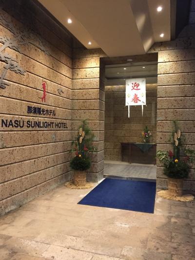 お正月はお気に入りの那須のホテルでまったりと(^_^)