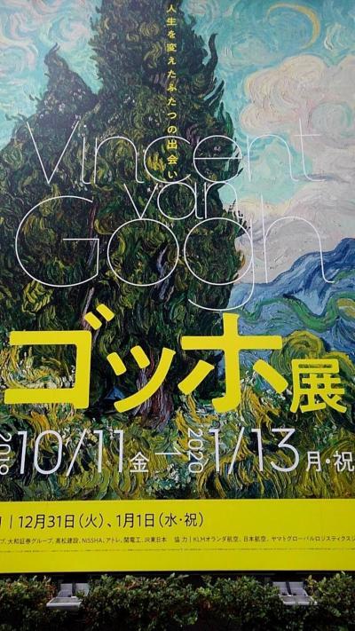 晦日の東京・上野・ゴッホ展