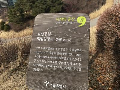 韓国ひとり旅(6)南山公園~漢陽都城跡