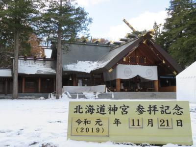 ジェットスターのセールを衝動買いで北海道へ、札幌は餃子も美味しかった。