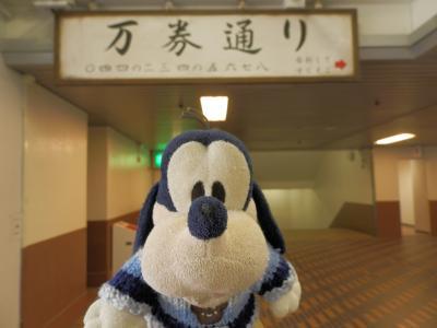 グーちゃん、箱根駅伝を応援に行く!(川崎競馬場で優勝祈念!?編)