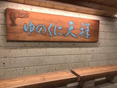 金沢散策のあと山代温泉 ゆのくに天祥へ。ホテル編