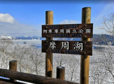 冬こそ北海道3 摩周湖と釧網本線SL冬の湿原号