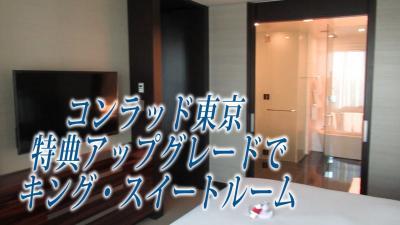 コンラッド東京 年末年始 キング・スイートルームに宿泊できました