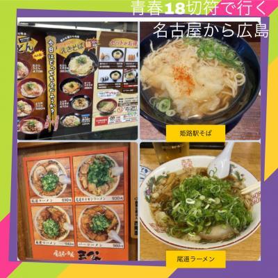 青春18切符で牡蠣食う広島二泊三日一人旅 1