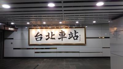 台湾 やっぱり大好き 年末編