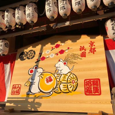 2020/1/2~3 新春の大阪を出発して京都を散歩がてら初詣