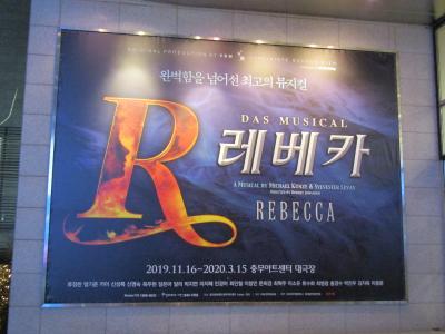 17回目のソウルは初の年越し3泊4日 ミュージカルの感動も吹き飛ぶ位の大ピンチ!?一人旅