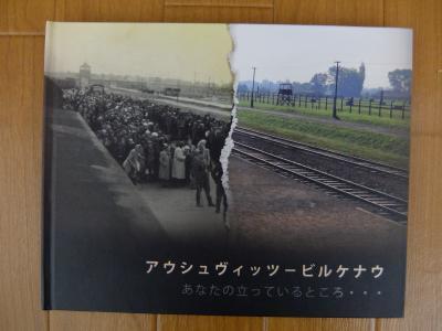 アウシュビッツ強制収容所の見学