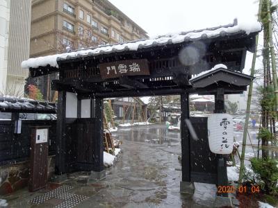 2020年1/2~1/4 (^-^) 正月?リーズナブル*スキー*温泉のんびり「雪の花」共立リゾート