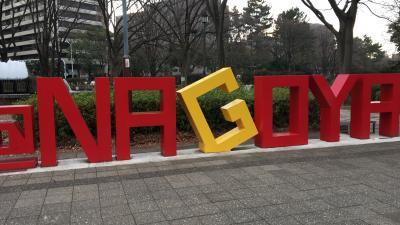 2019-2020 年末年始帰省旅行2-2:名古屋