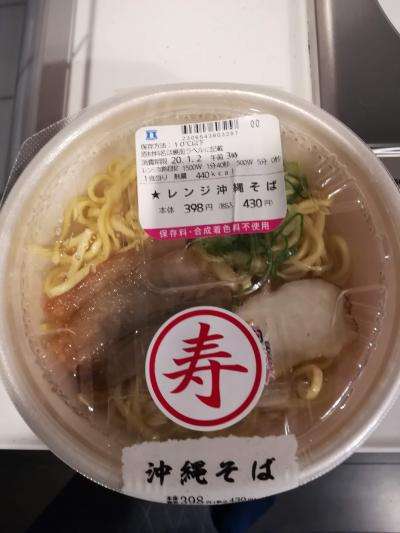 沖縄旅行~那覇で美味しいもの巡り②~
