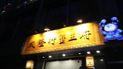 同級生女子旅、二泊三日の格安ツアーで5つ星ホテルと上海蟹を堪能4