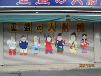 東京の人形町・日本橋七福神・2020年初詣