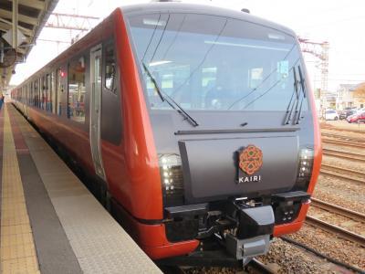 新潟・庄内の食と景観を楽しむ列車「海里」KAIRI