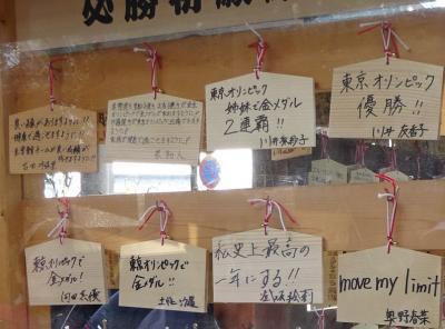 ノルディックウォークで初詣(愛知県大府市) 2020.1.3