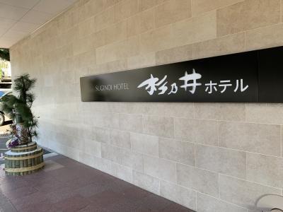 元旦から杉乃井ホテル1泊2日