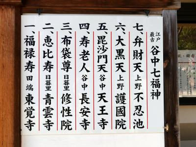 2020年七福神詣(谷中七福神)