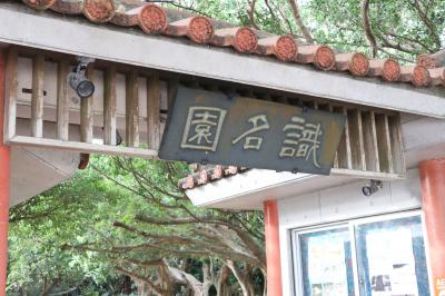 閑散期の沖縄3日目
