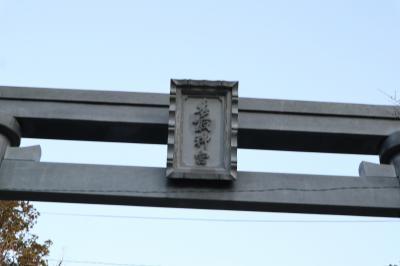 令和2年の初詣は香取神宮