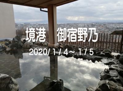 2020 境港 御宿野乃へ泊る